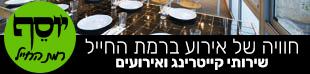 מסעדות בחירות
